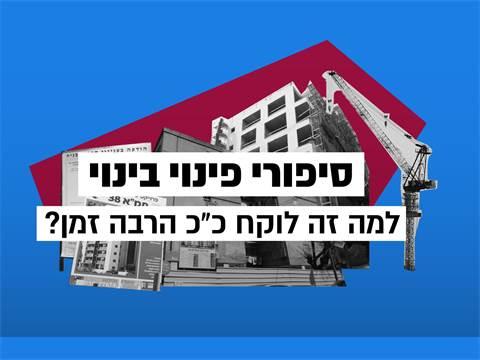 סיפורי פינוי בינוי/ עיצוב תמונה אפרת לוי