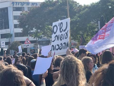 מחאת הנשים/צילום:גיל אייזנשטיין