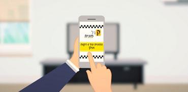 השוק מתחמם: אפליקציה חדשה להזמנת מוניות בשם PickUp