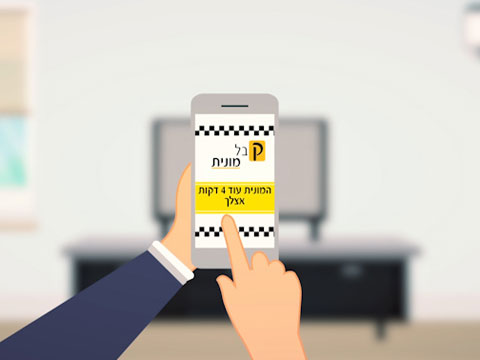 """אפליקציית מוניות, צילום: יח""""צ"""