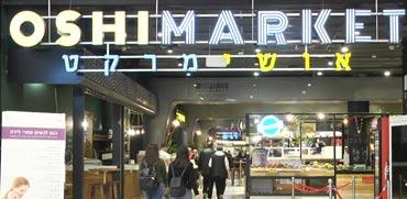 """כנגד כל הסיכויים: שוק האוכל """"אושימרקט"""" נפתח מחדש בכפר-סבא"""