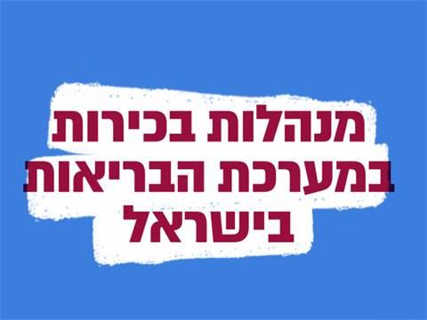 המנהלות הבכירות במערכת הבריאות בישראל