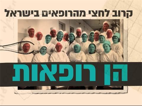 קרוב לחצי מהרופאים בישראל הן רופאות