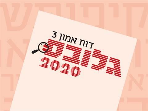 דוח אמון 2020 / צילום: אפרת לוי, גלובס