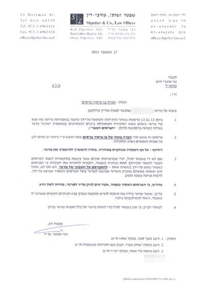 מכתב לעומרי חיון / צילום מתוך אתר MAKO