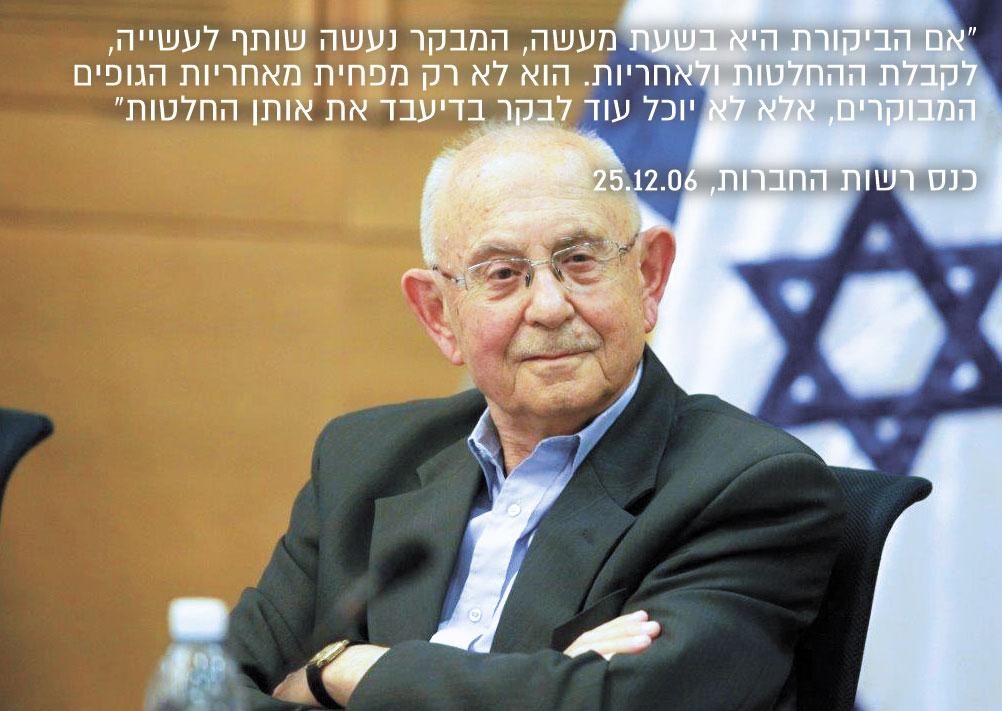 אליעזר גולדברג. 1998־2005 / צילום: יצחק ההרי, דוברות הכנסת,