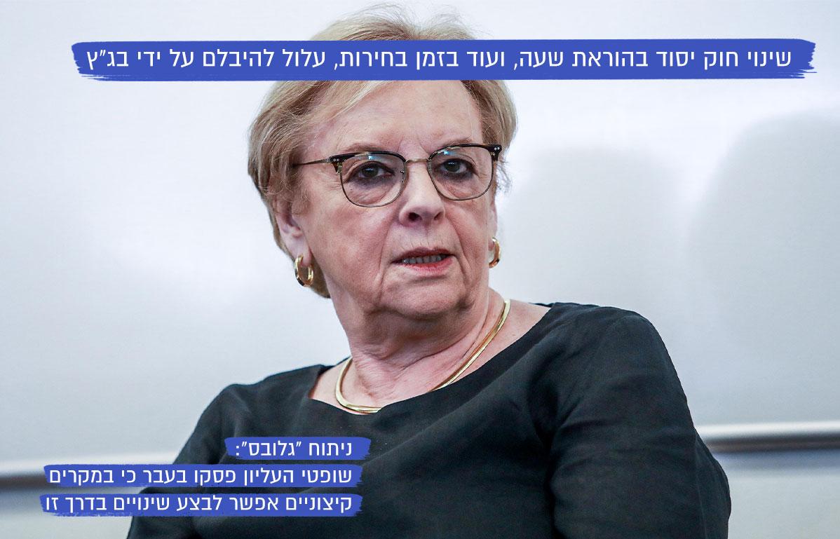 דורית בייניש / צילום: שלומי יוסף,
