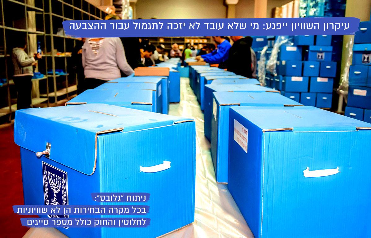 בחירות בישראל / צילום: שלומי יוסף,