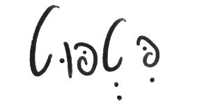 כתב ידה של תימורה לסינגר