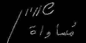כתב ידה של ע'דיר כמאל מריח