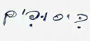 כתב ידו של רוביק רוזנטל