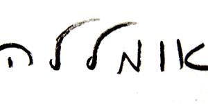 כתב ידו של מורן ברק
