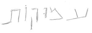 כתב ידו של ערן צור