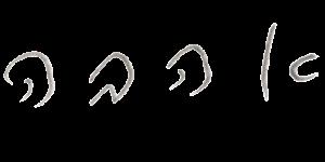 כתב ידה של אתי אנקרי