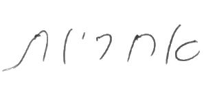 כתב ידו של מתן כהנא