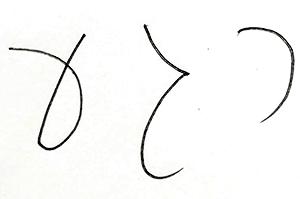 כתב ידו של דרור פויר