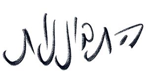 כתב ידו של גיל ג'יבלי