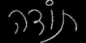כתב ידה של יפית לוי אטיאס