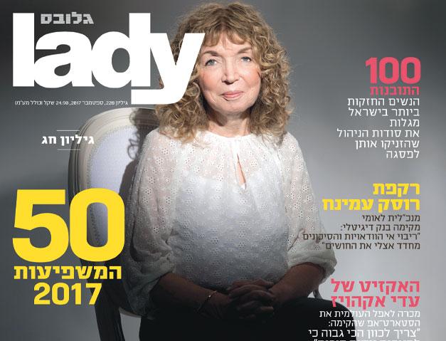 פרופ' מיכל שוורץ, חוקרת מוח במכון ויצמן, אשת השנה 2017