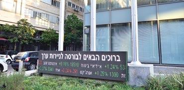 הבורסה לניירות ערך בתל אביב / צילום: תמר מצפי