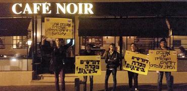 הפגנת עובדי בית קפה נואר / צילום: ההסתדרות