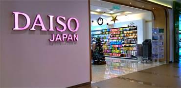 דייסו יפן / צילום: SHUTTERSOCK