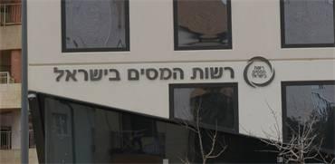 בנין רשות המיסים ירושלים / צילום: איל יצהר