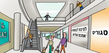 שוק האופנה הישראלי מתייבש: כך קרסו 4 רשתות תוך חצי שנה