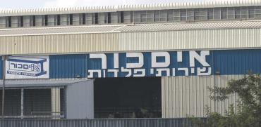 מפעל איסכור/ צילום: איל פישר