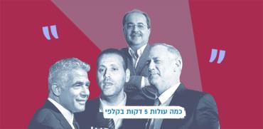 מנחשים מספרים / צילומים: איל יצהר, שלומי יוסף, עיצוב: טלי בוגדנובסקי