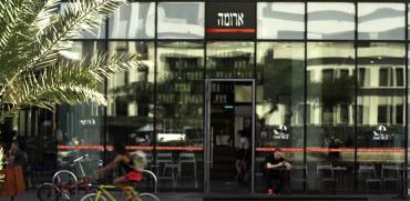 ארומה תל אביב / צילום: מתוך ערוץ היוטיוב של ארומה