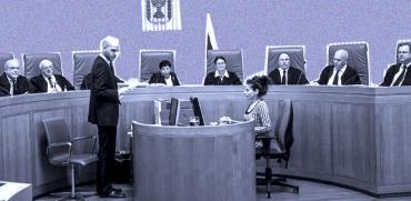 בית המשפט העליון / צילום: נועם מושקוביץ, דוברות הכנסת