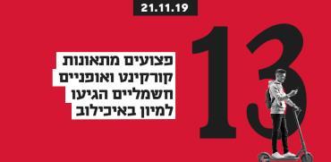 נפגעי הקורקינטים - 21 בנובמבר 2019