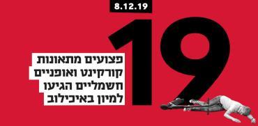 נפגעי הקורקינטים והאופניים החשמליים - 9 בדצמבר 2019
