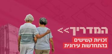 זכויות קשישים בהתחדשות עירונית / הדמיה: גלובס