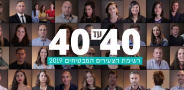 40 מתחת ל-40 / אילוסטרציה: אפרת לוי, גלובס
