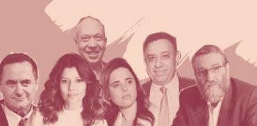 ישראל כץ, איילת שקד, יואב גלנט, אבי גבאי, אורלי לוי אבוקסיס, משה גפני