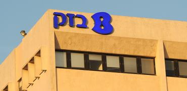 בנין בזק, תל אביב / צילום: איל יצהר