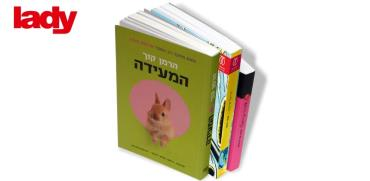 ספרים אפריל / צילום: איל יצהר