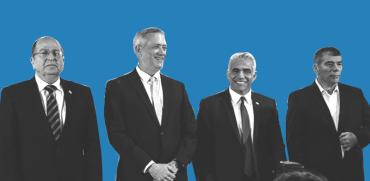 מפלגת כחול לבן