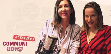 """סופי מלניק אמיתי  ושירה לוי ברקן, קומיוניקאסט / צילום: יח""""צ"""