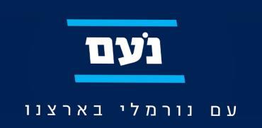 לוגו מפלגת נעם / צילום: צילום מסך מיוטיוב