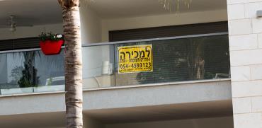 דירה למכירה ברעננה / צילום: שלומי יוסף