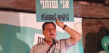 """איימן עודה, יו""""ר הרשימה המשותפת, באירוע השקת קמפיין בחירות בעברית / צילום: תמר מצפי, גלובס"""