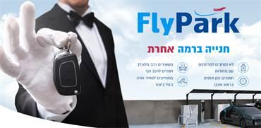 צילום מסך מתוך אתר חברת FlyPark