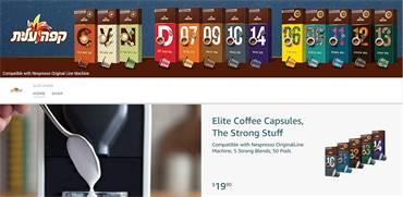 העמוד של קפה עלית באמזון / צילום: צילום מסך