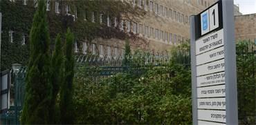 משרד האוצר ירושלים / צילום:  איל יצהר