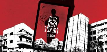לחיות ולמות בתל אביב / צילום כריכת הספר