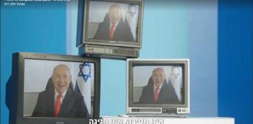 צילום מסך מתוך קמפיין הליכוד