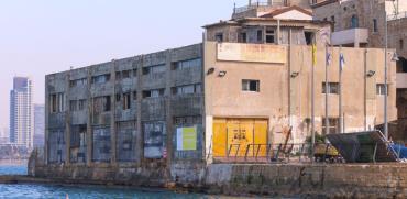 בנין בית המכס הצפוני טיילת נמל יפו  / צילום: כדיה לוי
